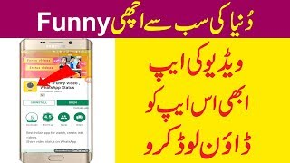 World Best Whatsapp Funny Video App For Android