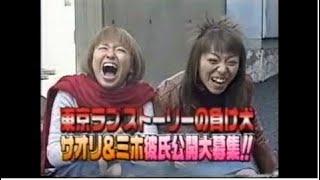 東京ラブストーリー番外編 サオリ&ミホ 彼氏公開オーディション 関連動...