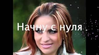 Начну с нуля(kompozitor: Eugene Oleinik tex: Iulia Bykova (Aura) interpret: Nelly Ciobanu oficial channel youtube: ..., 2015-06-26T15:48:22.000Z)
