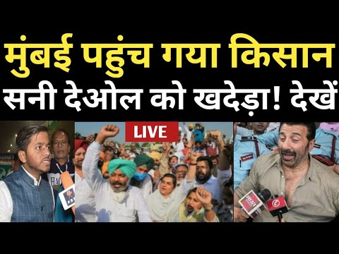 Sunny Deol Punjab   Modi   Narendra Tomar   Kisan Andolan   Farmers Protest   Godi Media   BJP