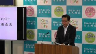 平成29年6月28日北九州市長定例記者会見