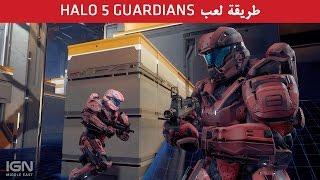 طريقة لعب Halo 5 Guardians - IGN Plays