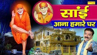 साईं आना हमारे घर कीर्तन में   Paras Jain   Sai Bhajan   Latest Sai Bhajan 2021