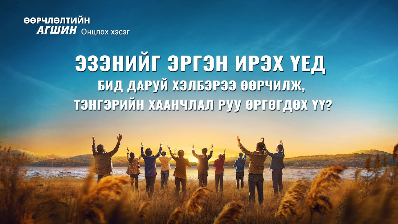 """Библийн кино """"Өөрчлөлтийн агшин"""" киноны клип: Ухаалаг охид яаж өргөгдөх вэ? (Монгол хэлээр)"""