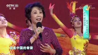 [梨园闯关我挂帅]京歌《中国脊梁》 演唱:卢奇 唐萍| CCTV戏曲