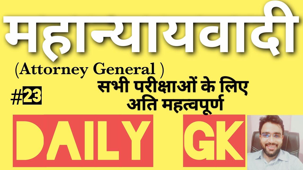 #GK 23    महान्यायवादी   Attorney General    Daily GK    UPSC, UPPSC   RO ARO, BEO, UPPCS, UPSSC