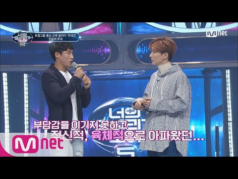 I Can See Your Voice 5 V.O.S로 데뷔 못한 사연.. (뉴이스트W 겸손모드) 180413 EP.11