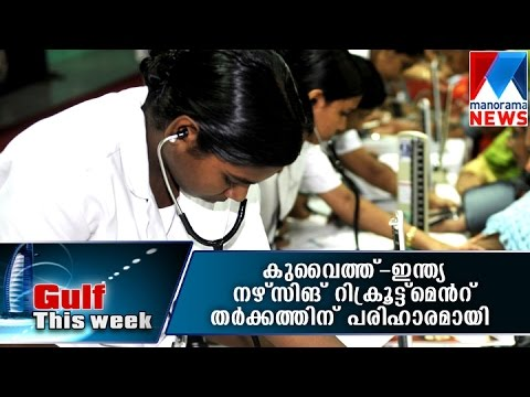 Kuwait Agrees Nurse recruitment norms with India | Manorama News | Gulf This Week