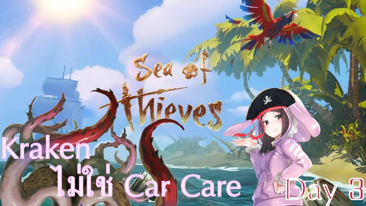 🔴LIVE(Sea of thieves) karken ไม่ใช่ Car caer