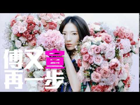 [JOY RICH] [新歌] 傅又宣(傅珮嘉) - 再一步(韓劇愛在異鄉中文版片尾曲)(完整發行版)