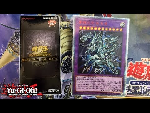 BLUE-EYES 20TH SECRET RARE! | Yu-Gi-Oh! 20th Anniversary Legend Collection  Opening