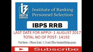 IBPS RRB requirement- 2017|| Officers Scale I, II, III and Office Assistant(Multipurpose)|| hindi || 2017 Video