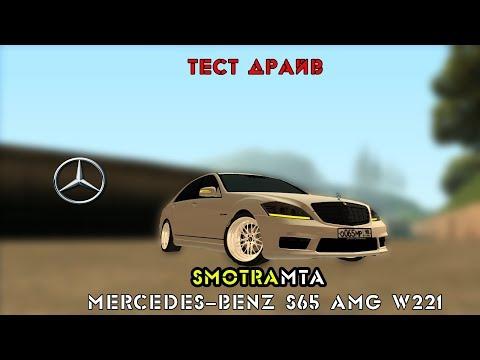 Тест-драйв Mercedes S65 W221 AMG - SmotraMTA