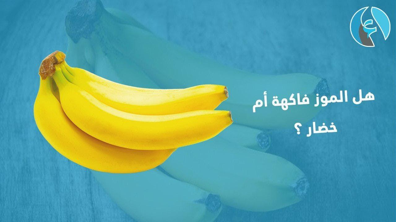 هل الموز فاكهة أم خضار Youtube
