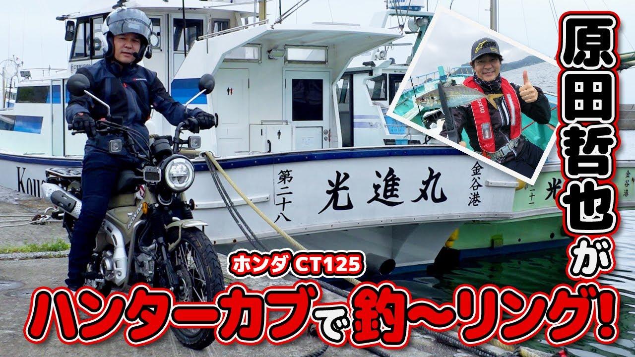 【第8戦・富津金谷】原田哲也がホンダCT125・ハンターカブで釣~リング!