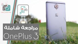 ون بلس OnePlus 3 | مراجعة شاملة | قاتل الهواتف الرائدة؟