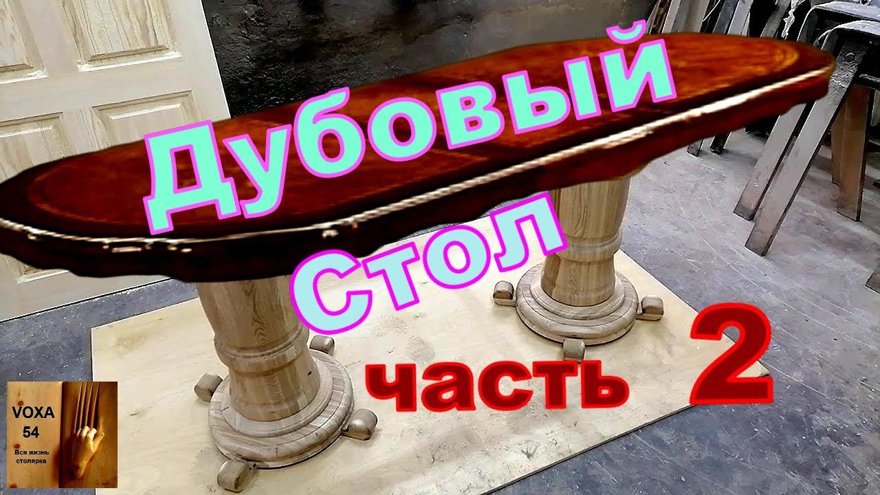 Стол из ДУБА   Часть №2