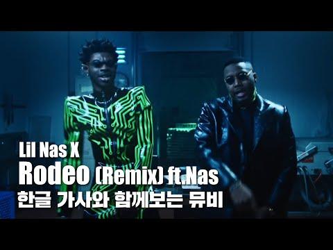 한글 자막 MV  Lil Nas X - Rodeo Remix Feat Nas