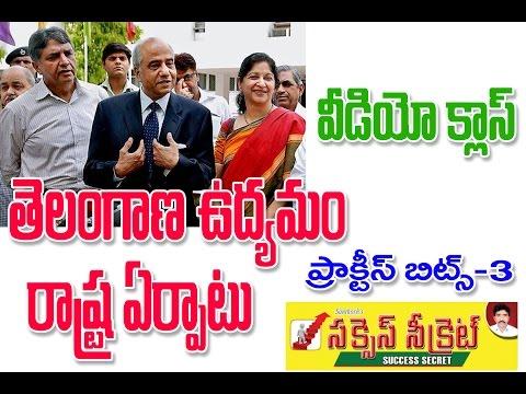 తెలంగాణ ఉద్యమం - రాష్ట్ర ఏర్పాటు ప్రాక్టీస్ బిట్స్ 3 Telangana Movement - State Formation