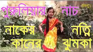 "Purulia Video Song ""Nakher Notni-Kaner Jhumka""(mistu das) new purulia dance video song 2017  puruli"