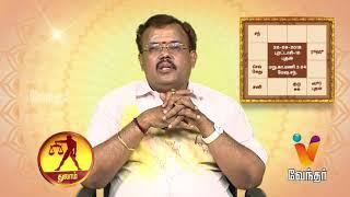 Yogam Nalla Yogam 24-09-2018 – Vendhar TV Show