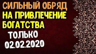 Только 2 февраля 2020 года проведите сильнейший обряд на привлечение богатства ~ Эзотерика для Тебя