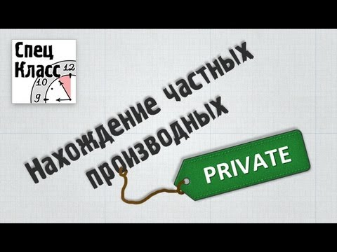 Нахождение частных производных (bezbotvy)