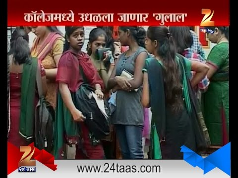 Maharashtra | Election In Colleges To Begin From Next Year