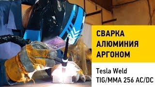 Сварка алюминия аргоном.(Аргонно-дуговая сварка алюминия аппаратом Tesla TIG\MMA 256 AC\DC. Секреты сварки алюминия для начинающих. Настройка..., 2016-09-12T16:30:03.000Z)