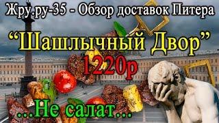 """Жру.ру-35. Обзор доставок еды в Санкт-Петербурге. """"Шашлычный Двор"""". Не салат..."""