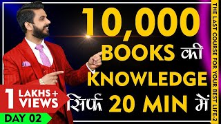 10,000 Books की Knowledge सिर्फ 20 Min में | The Last Course/Book For Your Best Life | Day 2
