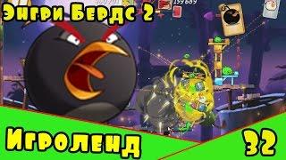 Мультик Игра для детей Энгри Бердс 2. Прохождение игры Angry Birds [32] серия