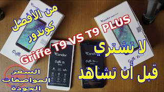 Condor Griffe T9 vs T9 Plus السعر والمواصفات