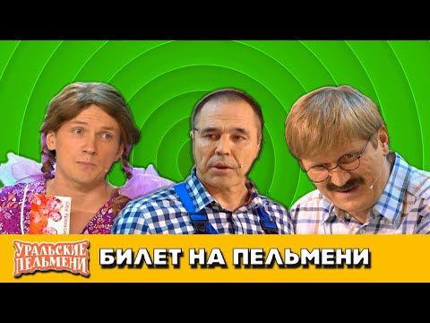 Уральские Пельмени — Билет на Пельмени
