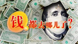 美国债务这么膨胀下去结局是什么我有一个猜想……翟东升