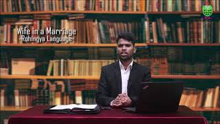 Wife in a Marriage (Christian family) Rohingya language | Episode 17