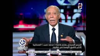 90 دقيقة - اللواء/ ناجى شهود : الرئيس السيسى ركز على رسالة تحذير للعالم من مخاطر الإرهاب