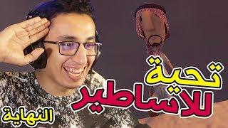 ابو خشم | 10# | قابلت رئيس المنظمة و مارح تتوقع من 😱 ( النهاية!!!! )