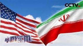 [中国新闻] 美伊紧张关系急剧升级 伊媒:美国采取两手策略   CCTV中文国际