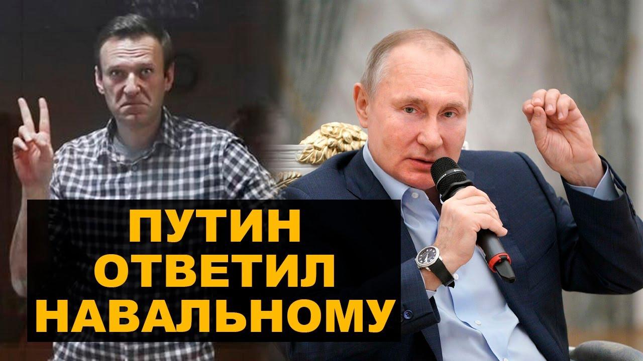 Путин и «давить как букашку», ответ Навальному и показуха с Мишустиным