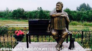 Памяти Геннадия Завлокина. Играй, гармонь любимая (2001) Нина Эшба
