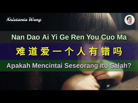 Nan Dao Ai Yi Ge Ren You Cuo Ma - 难道爱一个人有错吗 - 郑源 Zheng Yuan (Apakah Mencintai Seseorang Itu Salah?)
