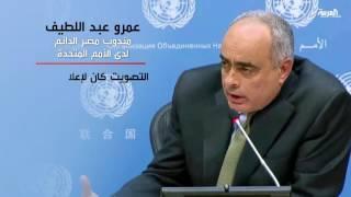 انتقاد سعودي لتصويت مندوب مصر لصالح المشروع الروسي بشأن سوريا