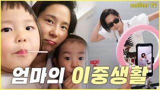 (ENG CC) 엄마의 이중생활! 나영이네 일주일 브이로그 / 김나영의 노필터 티비