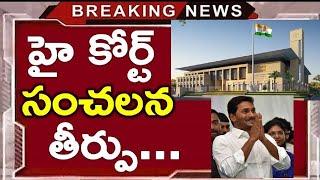 Sensational Decision Passes By Ap High Court..? Latest Telugu News   Ysrcp Party   News220