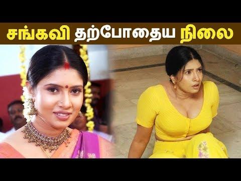 சங்கவி தற்போதைய நிலை   Tamil Cinema News   Kollywood News   Latest Seithigal
