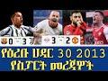 የዕሮብ ስፖርት ዜና ህዳር 30|Ethiopian sport news|Asham Sport|