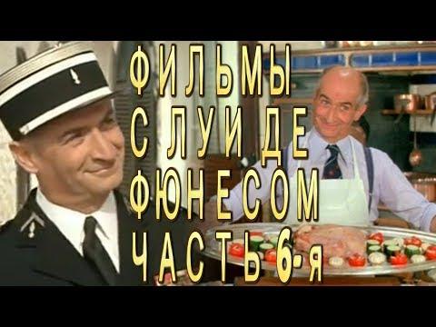 Жандарм женится и другие фильмы с Луи де Фюнесом на советском экране (ч. 6)
