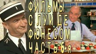 Фильмы с Луи де Фюнесом на советском экране (часть 6-я)