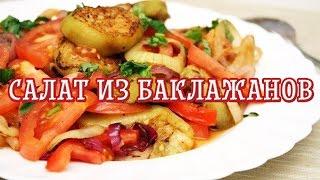 Салат из баклажанов — Салат из жареных баклажанов с овощами — Вкусные рецепты